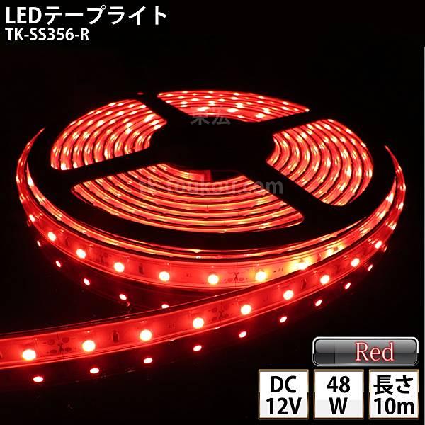 LEDテープライト シリコンチューブ TK-SSMD3528(60)-R 赤色 60粒/m 単色 10m DC12V 屋外使用可能 ジャック付外径5.5mm×内径2.1mm DIY ※点灯するには別途ACアダプターが必要です あす楽