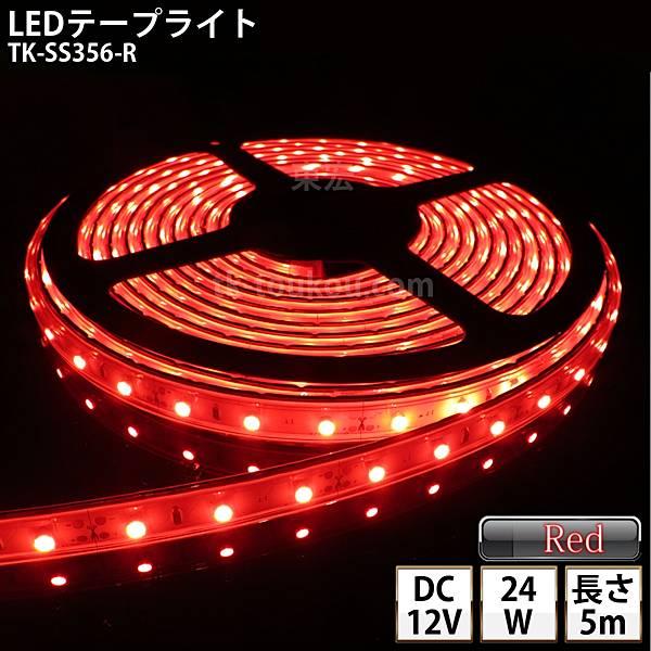 屋外使用可能 展示ボックス 什器 棚下照明 室内間接照明に最適 必要な長さ合わせてにカット調整可能☆彡 セットアップ LEDテープライト シリコンチューブ TK-SS356-R 爆安 赤色 ジャック付外径5.5mm×内径2.1mm 5m m DIY 60粒 DC12V 単色 あす楽 ※点灯するには別途ACアダプターが必要です
