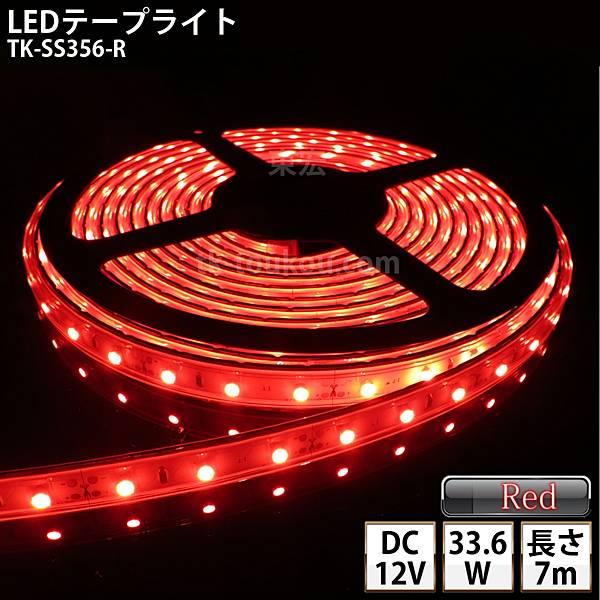 LEDテープライト シリコンチューブ TK-SSMD3528(60)-R 赤色 60粒/m 単色 7m DC12V 屋外使用可能 ジャック付外径5.5mm×内径2.1mm DIY ※点灯するには別途ACアダプターが必要です あす楽
