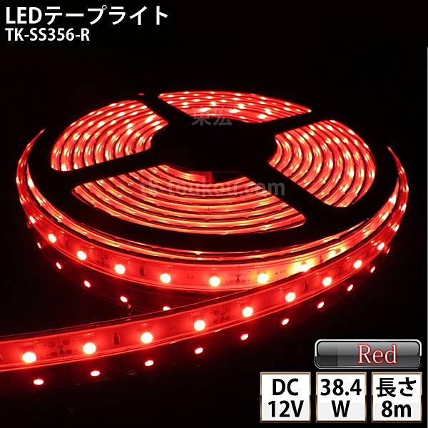 LEDテープライト シリコンチューブ TK-SSMD3528(60)-R 赤色 60粒/m 単色 8m DC12V 屋外使用可能 ジャック付外径5.5mm×内径2.1mm DIY ※点灯するには別途ACアダプターが必要です あす楽
