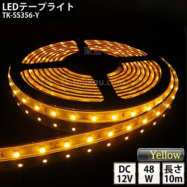 LEDテープライト シリコンチューブ TK-SSMD3528(60)-Y 黄色 60粒/m 単色 10m DC12V 屋外使用可能 ジャック付外径5.5mm×内径2.1mm DIY ※点灯するには別途ACアダプターが必要です