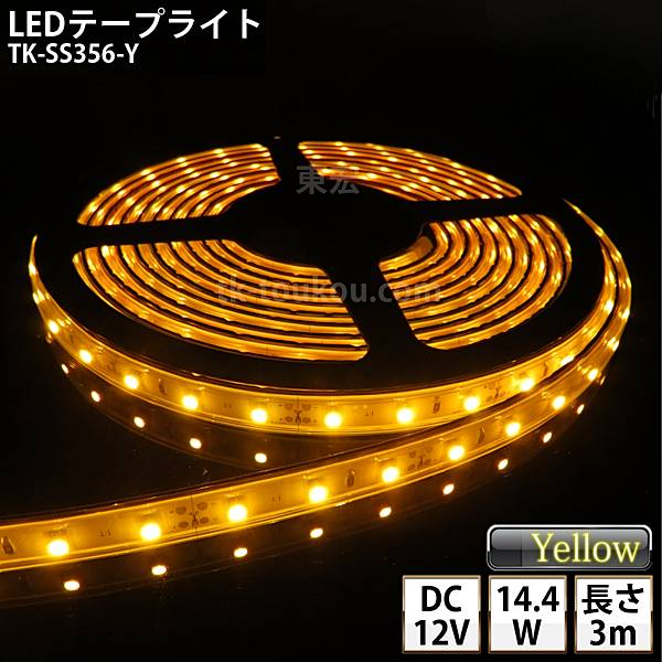屋外使用可能 展示ボックス 什器 交換無料 棚下照明 室内間接照明に最適 必要な長さ合わせてにカット調整可能☆彡 LEDテープライト シリコンチューブ TK-SS356-Y 日本全国 送料無料 DC12V 3m ※点灯するには別途ACアダプターが必要です DIY m 黄色 ジャック付外径5.5mm×内径2.1mm 単色 60粒