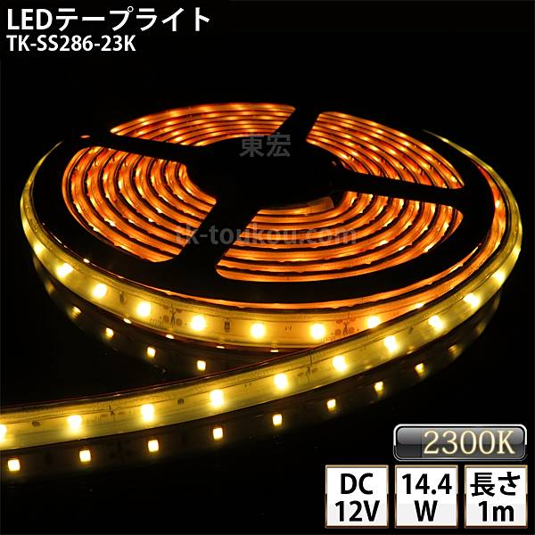 屋外使用可能 ハイグレード仕様により 店舗 看板等プロ施工用に特化 店頭用看板 室内間接照明に最適 NEW売り切れる前に☆ 必要な長さ合わせてにカット調整可能☆彡 LEDテープライト シリコンチューブ TK-SS286-23K 電球色 IP67 1m 2300K 上質 単色 m DIY ※点灯するには別途ACアダプターが必要です 60粒 DC12V ジャック付外径5.5mm×内径2.1mm