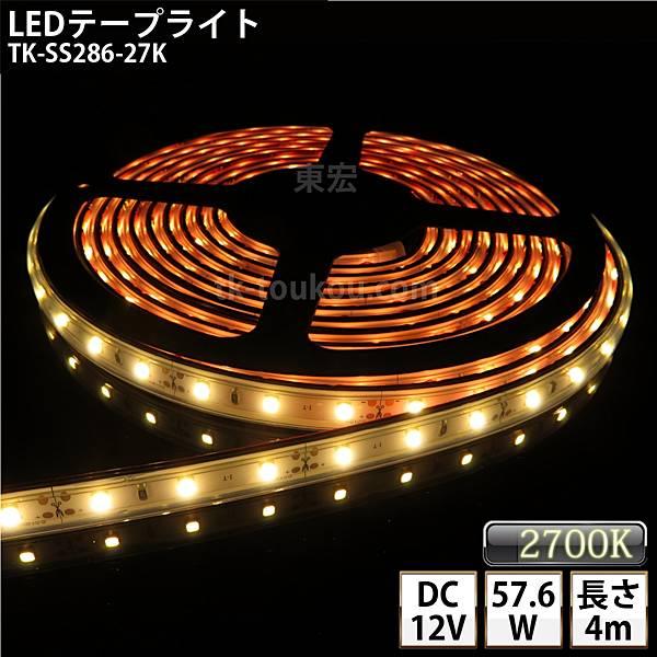 LEDテープライト シリコンチューブ TK-SSMD2835(60)-27K 電球色(2700K) 60粒/m 単色 IP67 4m DC12V 屋外使用可能 ジャック付外径5.5mm×内径2.1mm DIY ※点灯するには別途ACアダプターが必要です