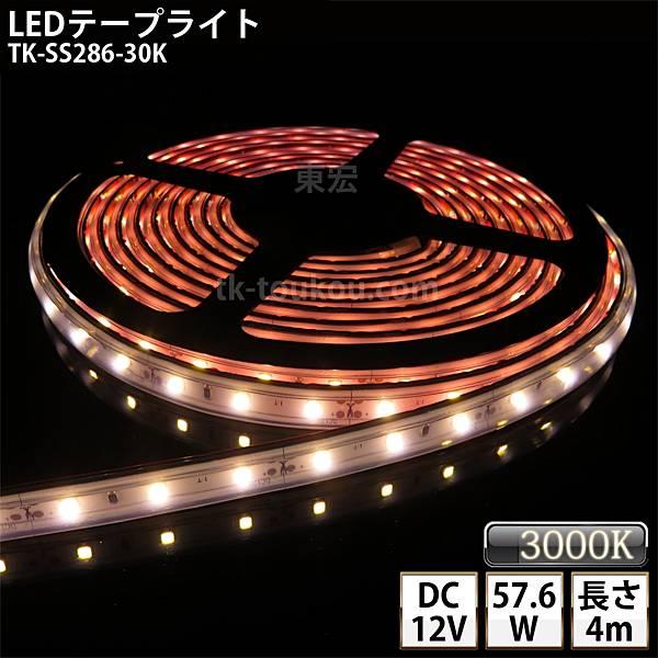 LEDテープライト シリコンチューブ TK-SSMD2835(60)-30K 電球色(3000K) 60粒/m 単色 IP67 4m DC12V 屋外使用可能 ジャック付外径5.5mm×内径2.1mm DIY ※点灯するには別途ACアダプターが必要です