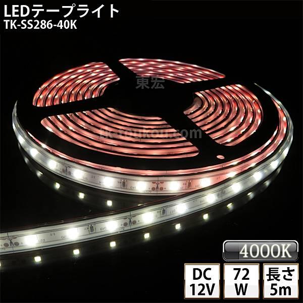LEDテープライト シリコンチューブ TK-SSMD2835(60)-40K 温白色(4000K) 60粒/m 単色 IP67 5m DC12V 屋外使用可能 ジャック付外径5.5mm×内径2.1mm DIY ※点灯するには別途ACアダプターが必要です あす楽