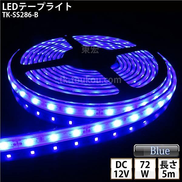 LEDテープライト シリコンチューブ TK-SSMD2835(60)-B 青色 60粒/m 単色 IP67 5m DC12V 屋外使用可能 ジャック付外径5.5mm×内径2.1mm DIY ※点灯するには別途ACアダプターが必要です あす楽