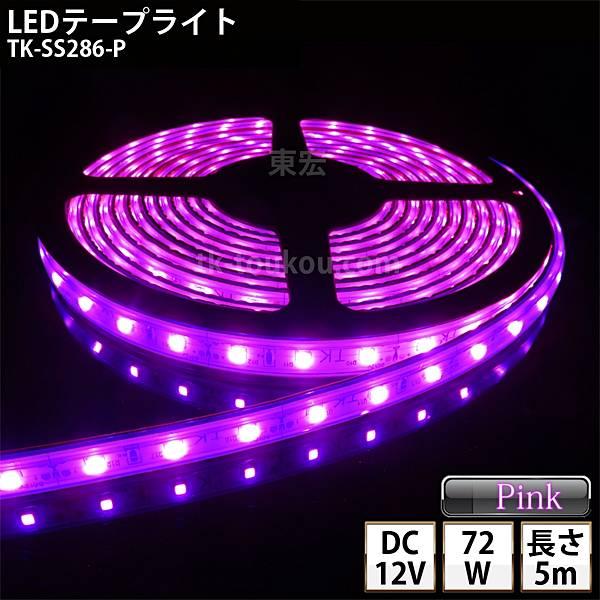 LEDテープライト シリコンチューブ TK-SSMD2835(60)-P ピンク色 60粒/m 単色 IP67 5m DC12V 屋外使用可能 ジャック付外径5.5mm×内径2.1mm DIY ※点灯するには別途ACアダプターが必要です