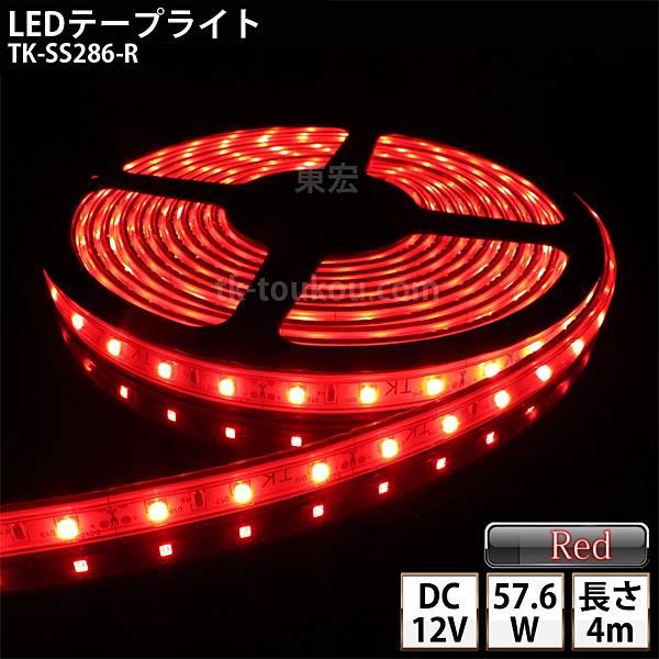 屋外使用可能 ハイグレード仕様により 店舗 看板等プロ施工用に特化 店頭用看板 室内間接照明に最適 必要な長さ合わせてにカット調整可能☆彡 LEDテープライト シリコンチューブ TK-SS286-R 安心の定価販売 m DIY 60粒 赤色 トレンド 4m ジャック付外径5.5mm×内径2.1mm DC12V ※点灯するには別途ACアダプターが必要です 単色 IP67