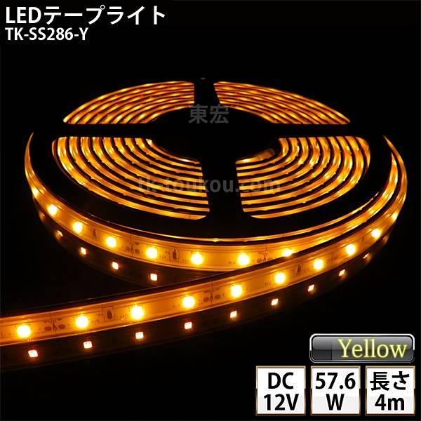 LEDテープライト シリコンチューブ TK-SSMD2835(60)-Y 黄色 60粒/m 単色 IP67 4m DC12V 屋外使用可能 ジャック付外径5.5mm×内径2.1mm DIY ※点灯するには別途ACアダプターが必要です