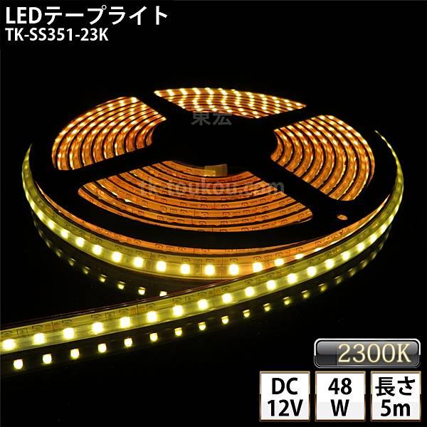 LEDテープライト シリコンチューブ TK-SSMD3528(120)-23K 電球色(2300K) 120粒/m 単色 IP67 5m DC12V 屋外使用可能 ジャック付外径5.5mm×内径2.1mm DIY ※点灯するには別途ACアダプターが必要です あす楽
