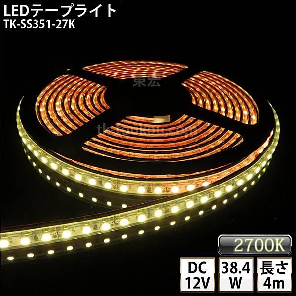 屋外使用可能 ハイグレード仕様により 店舗 看板等プロ施工用に特化 店頭用看板 室内間接照明に最適 必要な長さ合わせてにカット調整可能☆彡 <セール&特集> LEDテープライト シリコンチューブ 5☆大好評 TK-SS351-27K 電球色 IP67 単色 ジャック付外径5.5mm×内径2.1mm DIY 4m 2700K DC12V m ※点灯するには別途ACアダプターが必要です 120粒