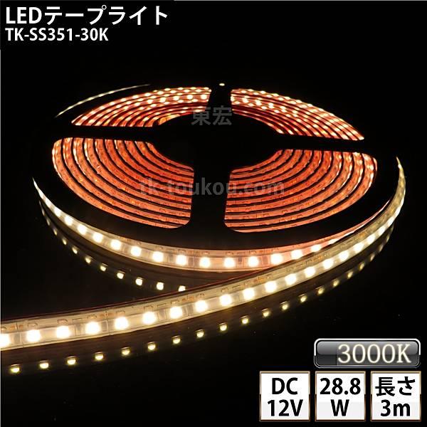 屋外使用可能 ハイグレード仕様により 店舗 看板等プロ施工用に特化 店頭用看板 室内間接照明に最適 必要な長さ合わせてにカット調整可能☆彡 LEDテープライト 未使用 シリコンチューブ TK-SS351-30K 電球色 120粒 ※点灯するには別途ACアダプターが必要です m 3m 豊富な品 3000K ジャック付外径5.5mm×内径2.1mm IP67 DIY DC12V 単色