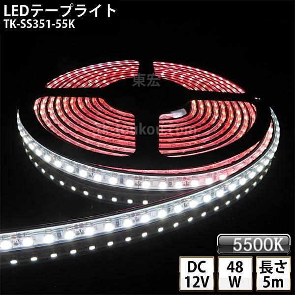 LEDテープライト シリコンチューブ TK-SSMD3528(120)-55K 白色(5500K) 120粒/m 単色 IP67 5m DC12V 屋外使用可能 ジャック付外径5.5mm×内径2.1mm DIY ※点灯するには別途ACアダプターが必要です あす楽