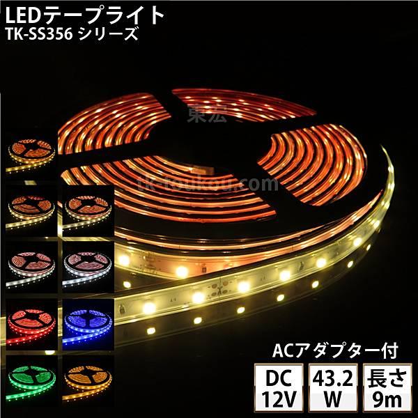 LEDテープライト シリコンチューブ TK-SSMD3528(60)シリーズ 60粒/m 単色 全9色 IP67 9m DC12V 屋外使用可能 ACアダプター付 ジャック付外径5.5mm×内径2.1mm DIY