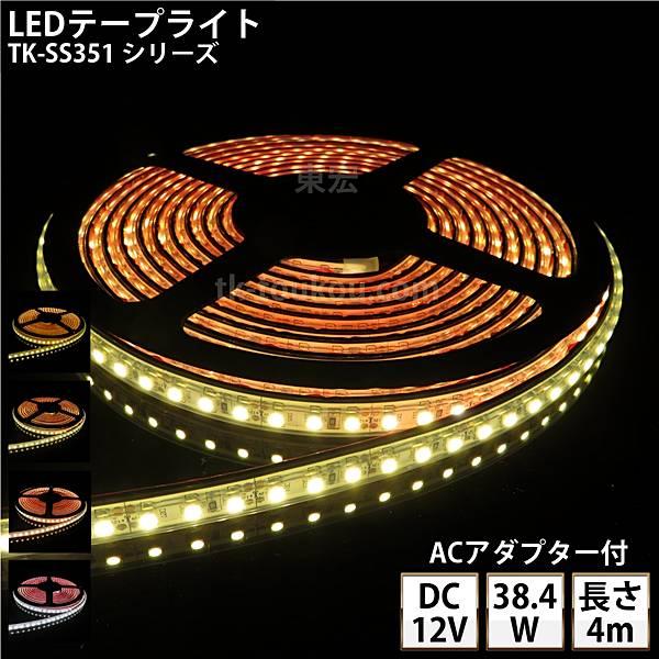 LEDテープライト シリコンチューブ TK-SSMD3528(120)シリーズ 60粒/m 単色 全4色 IP67 4m DC12V 屋外使用可能 ACアダプター付 ジャック付外径5.5mm×内径2.1mm DIY