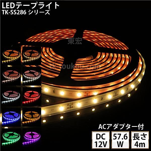 LEDテープライト シリコンチューブ TK-SSMD2835(60)シリーズ 60粒/m 単色 全11色 IP67 4m DC12V 屋外使用可能 ACアダプター付 ジャック付外径5.5mm×内径2.1mm DIY