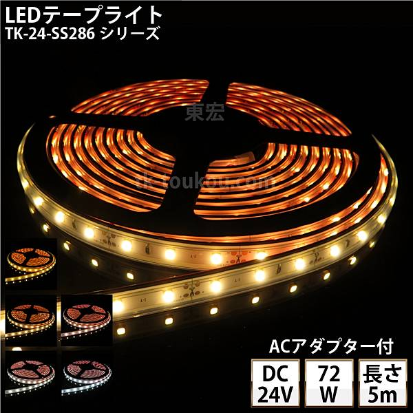 LEDテープライト シリコンチューブ TK-24-SSMD2835(60)シリーズ 60粒/m 単色 全6色 IP67 5m DC24V 屋外使用可能 ACアダプター付 ジャック付外径5.5mm×内径2.1mm DIY