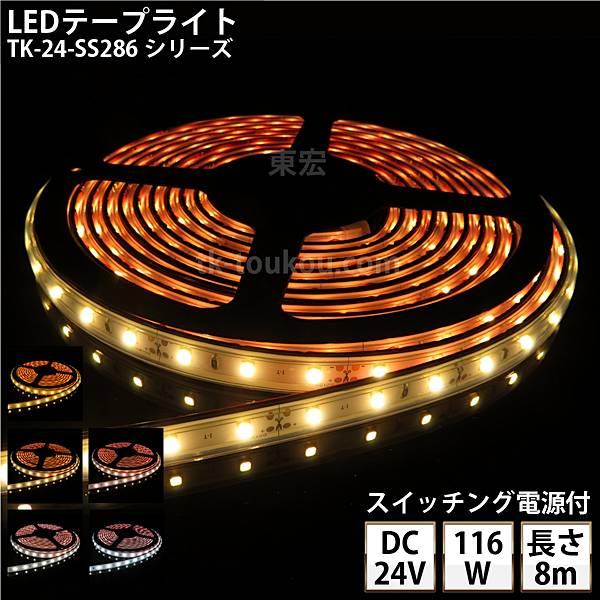 LEDテープライト シリコンチューブ TK-24-SSMD2835(60)シリーズ 60粒/m 単色 全6色 IP67 8m DC24V 屋外使用可能 スイッチング電源付 ジャック付外径5.5mm×内径2.1mm DIY
