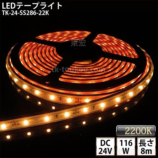 LEDテープライト シリコンチューブ TK-24-SSMD2835(60)-22K プレミアムゴールド 電球色(2200K) 60粒/m 単色 IP67 8m DC24V 屋外使用可能 ジャック付外径5.5mm×内径2.1mm DIY ※点灯するには別途ACアダプターが必要です あす楽