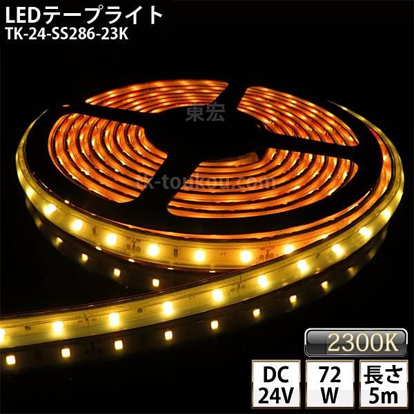 LEDテープライト シリコンチューブ TK-24-SSMD2835(60)-23K ゴールド 電球色(2300K) 60粒/m 単色 IP67 5m DC24V 屋外使用可能 ジャック付外径5.5mm×内径2.1mm DIY ※点灯するには別途ACアダプターが必要です あす楽