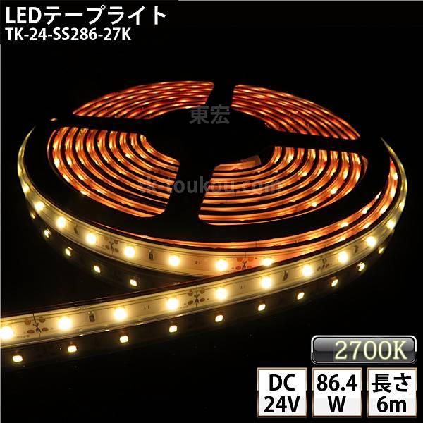 LEDテープライト シリコンチューブ TK-24-SSMD2835(60)-27K 電球色(2700K) 60粒/m 単色 IP67 6m DC24V 屋外使用可能 ジャック付外径5.5mm×内径2.1mm DIY ※点灯するには別途ACアダプターが必要です あす楽