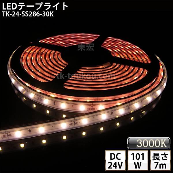 LEDテープライト シリコンチューブ TK-24-SSMD2835(60)-30K 電球色(3000K) 60粒/m 単色 IP67 7m DC24V 屋外使用可能 ジャック付外径5.5mm×内径2.1mm DIY ※点灯するには別途ACアダプターが必要です あす楽