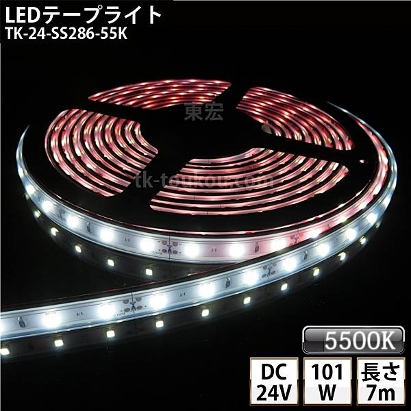 クリアランスsale!期間限定! 屋外使用可能 ハイグレード仕様により 店舗 看板等プロ施工用に特化 店頭用看板 室内間接照明に最適 必要な長さ合わせてにカット調整可能☆彡 LEDテープライト シリコンチューブ TK-24-SS286-55K 昼白色 あす楽 休日 DIY DC24V ※点灯するには別途ACアダプターが必要です ジャック付外径5.5mm×内径2.1mm IP67 60粒 m 5500K 単色 7m