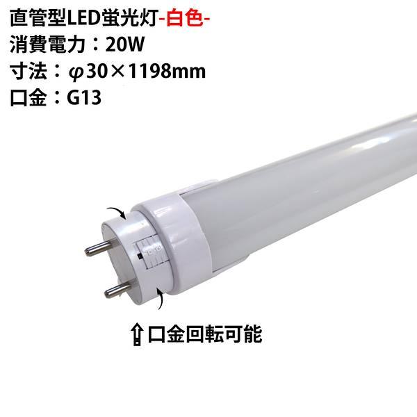 LED蛍光灯 注文後の変更キャンセル返品 40型 数量は多 5500K 昼白色 20W 1198mm 両側給電方式LED蛍光灯 2100Lm G13