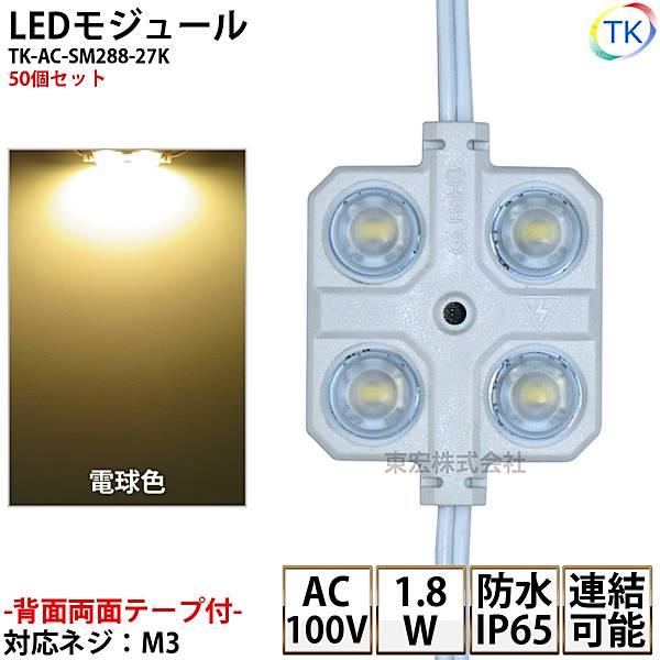 LEDモジュール 防水 100V直結タイプ 消費電力1.8W 電球色 100Vモジュール コンパクト スリム 4灯タイプ 内照アクリル FF看板 薄型 50個 あす楽