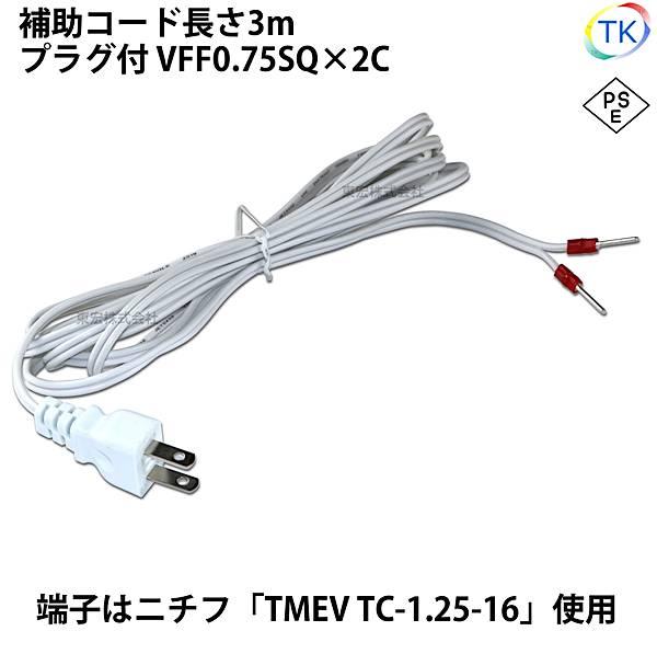 PSE 適合品 圧着端子付きプラグコード 補助コード 3m スーパーセール 驚きの値段 ニチフ TMEV 棒端子 TC-1.25-16 VFF0.75x2