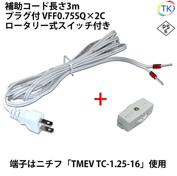 PSE 適合品 圧着端子付きプラグコード スイッチ付 秀逸 補助コード 本物 3m 棒端子 ニチフ TC-1.25-16 TMEV VFF0.75x2