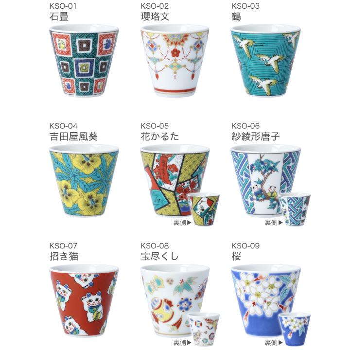 Kutani Pottery Mandarin Duck Sake cup from Japan KSO-15