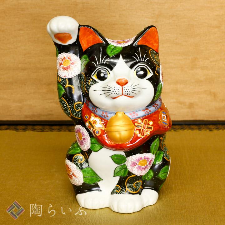 九谷焼 8号招猫 黒地華盛<送料無料>置物 縁起物 招き猫 人気 ギフト お祝い/結婚祝い
