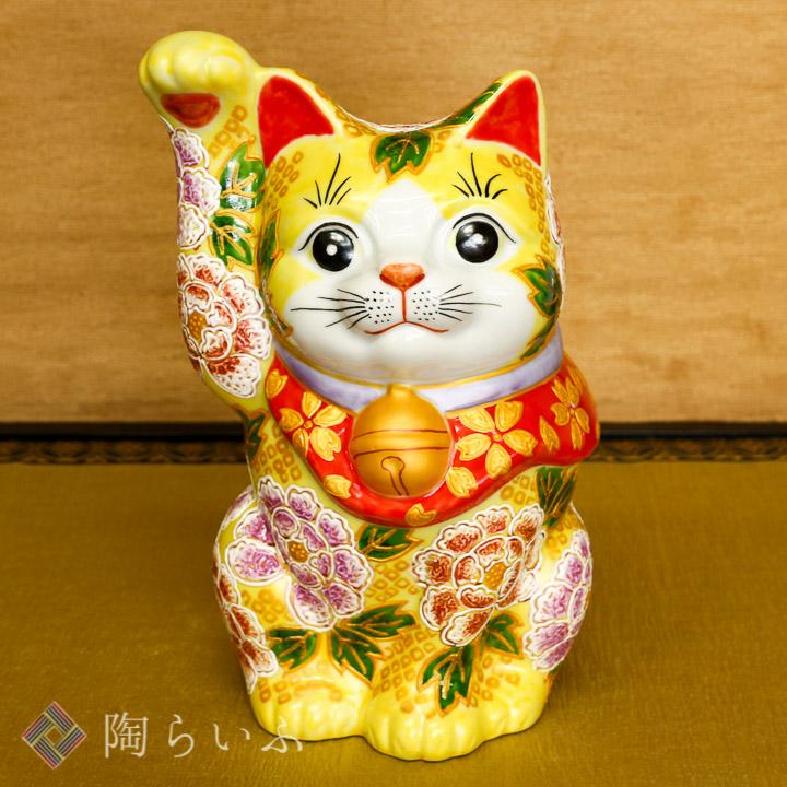 九谷焼 8号招猫 黄地華盛<送料無料>置物 縁起物 招き猫 人気 ギフト お祝い/結婚祝い