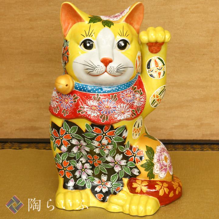 九谷焼 10号横座り招猫 (左手)黄地花盛<送料無料>置物 縁起物 招き猫 人気 ギフト お祝い/結婚祝い