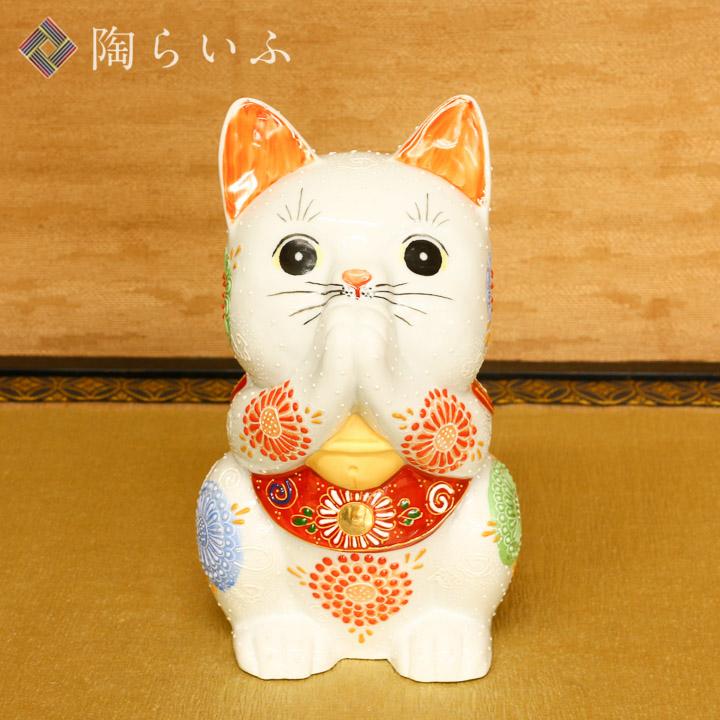 九谷焼 7号お祈り招猫 白盛<送料無料>九谷焼 置物 縁起物 招き猫 人気 ギフト お祝い/結婚祝い