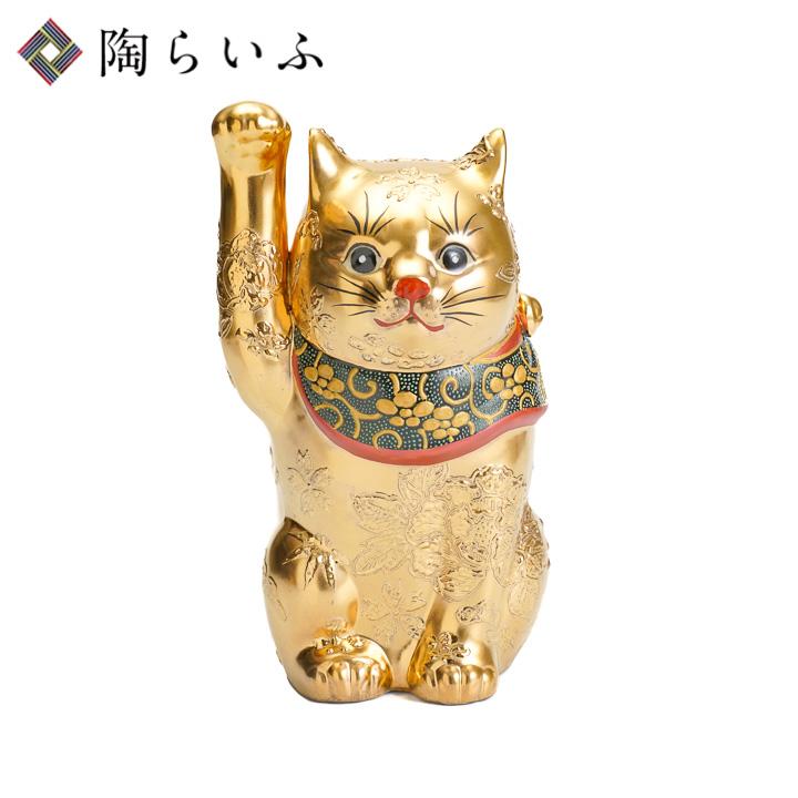 九谷焼 7.5号招き猫 黄金盛<送料無料>置物 縁起物 招き猫 人気 ギフト お祝い/結婚祝い