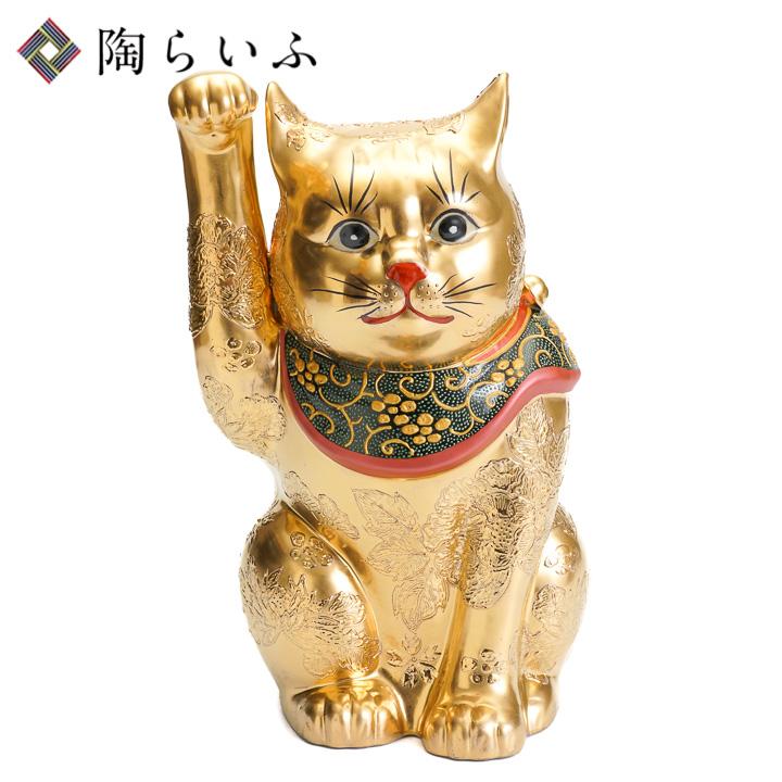 九谷焼 10号招き猫 黄金盛<送料無料>置物 縁起物 招き猫 人気 ギフト お祝い/結婚祝い