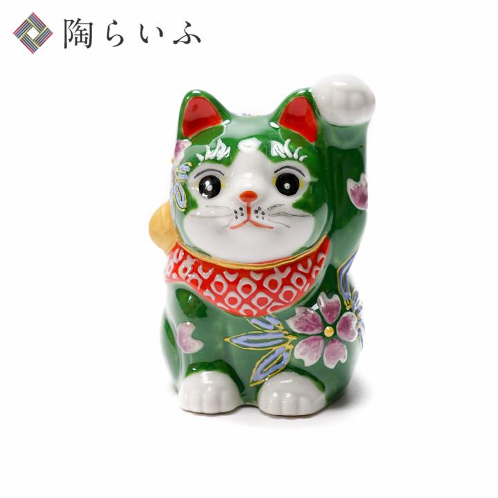 九谷焼 2.5号招猫 緑地華盛(左手)<送料無料>置物 縁起物 招き猫 人気 ギフト お祝い/結婚祝い