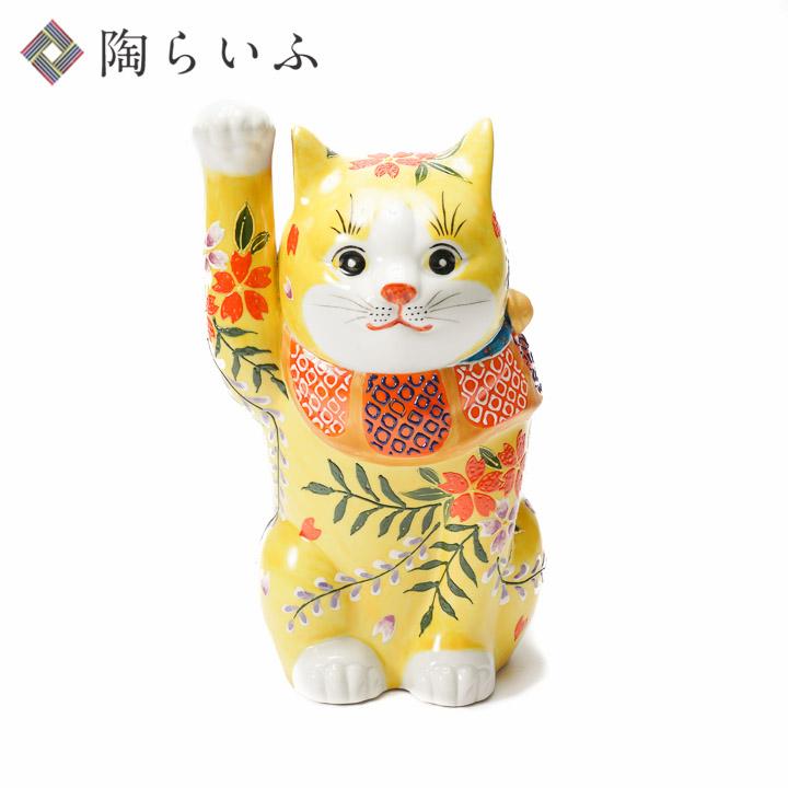 九谷焼 7.5号招猫 黄地華盛<送料無料>置物 縁起物 招き猫 人気 ギフト お祝い/結婚祝い