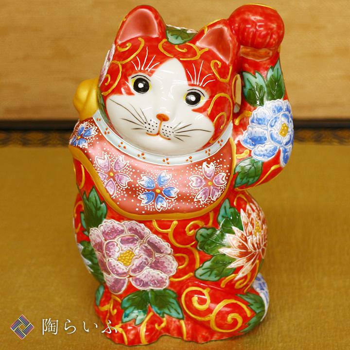 九谷焼 6.5号招猫(左手)朱赤華盛<送料無料>置物 縁起物 招き猫 人気 ギフト お祝い/結婚祝い