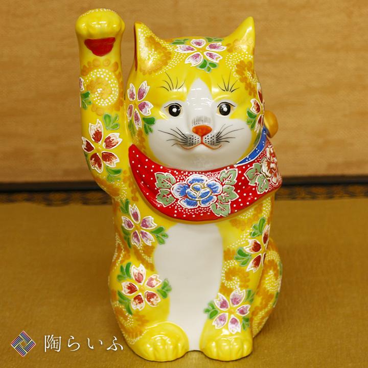 九谷焼 7.5号招猫 黄地桜華盛<送料無料>置物 縁起物 招き猫 人気 ギフト お祝い/結婚祝い