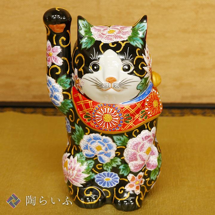 九谷焼 7.5号招猫 黒地華盛<送料無料>置物 縁起物 招き猫 人気 ギフト お祝い/結婚祝い