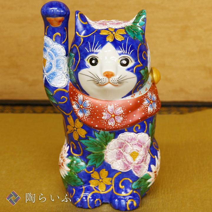 九谷焼 7.5号招猫 濃紺華盛<送料無料>置物 縁起物 招き猫 人気 ギフト お祝い/結婚祝い