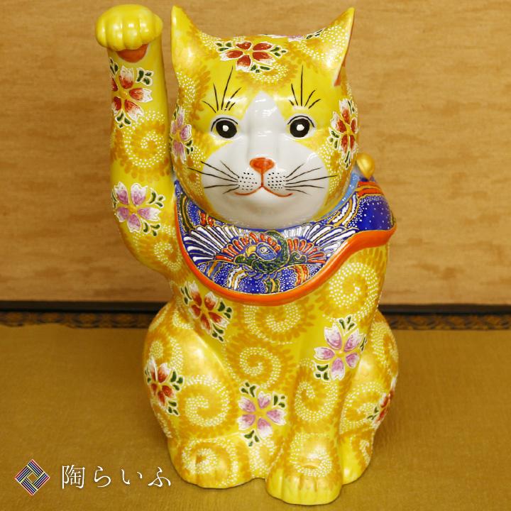 九谷焼 10号招猫 黄地華盛<送料無料>置物 縁起物 招き猫 人気 ギフト お祝い/結婚祝い