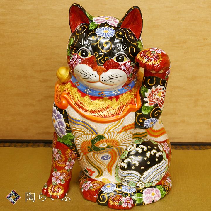 九谷焼 13号招猫(左手)黒赤盛<送料無料>置物 縁起物 招き猫 人気 ギフト 父の日 お祝い/結婚祝い