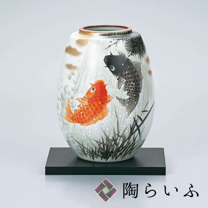 九谷焼 8号花瓶 夫婦鯉滝登り<送料無料>花器 花瓶 人気 ギフト 贈り物 結婚祝い/内祝い/お返し>