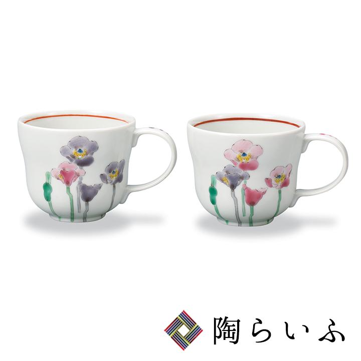 九谷焼 ペアマグカップ ポピー<送料無料 和食器 マグカップ 人気 ギフト ペア 贈り物 結婚祝い/内祝い/お返し>
