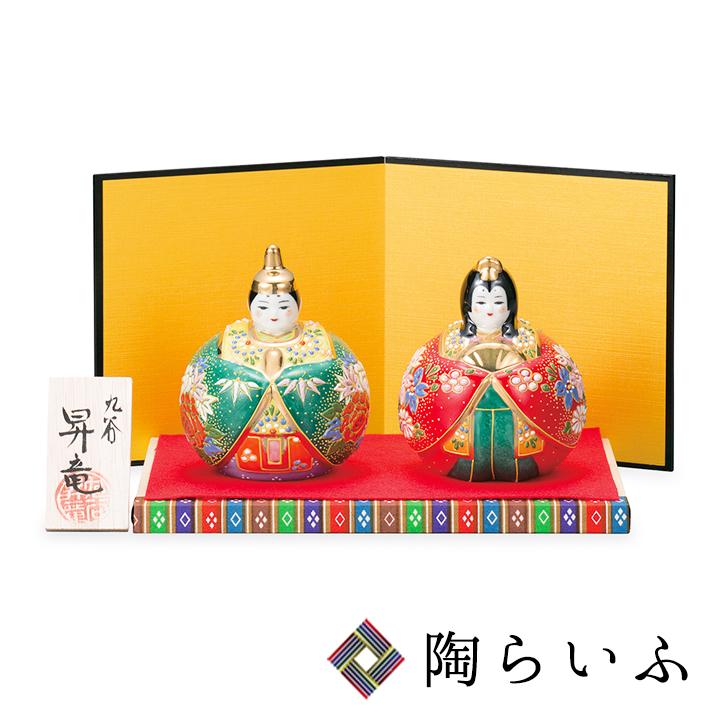 九谷焼 3号玉雛人形 盛<送料無料>ギフト 贈り物 プレゼント 雛人形 陶器 置物 出産祝い 節句祝い 内祝い